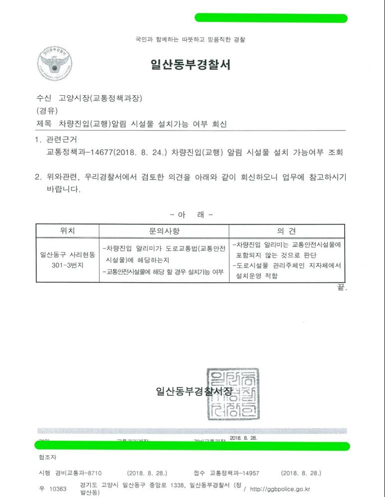 일산동부경찰.jpg